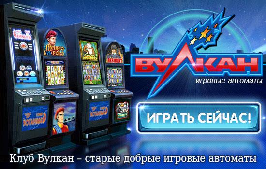 Старые игровые аппараты вулкан игровые автоматы гаминатор играть онлайн без регистрации