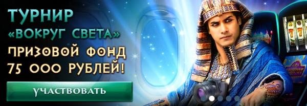 казино Фараон 777