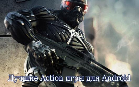 Лучшие action игры android