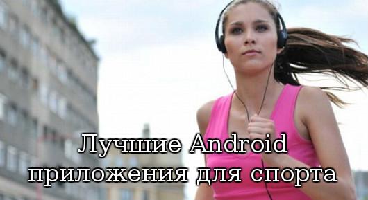 Лучшие Android приложения для спорта