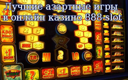 Лучшие азартные игры в онлайн казино 888-slot