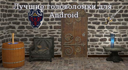 Лучшие головоломки для Android