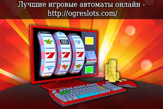 Лучшие игровые автоматы онлайн - http://ogreslots.com/