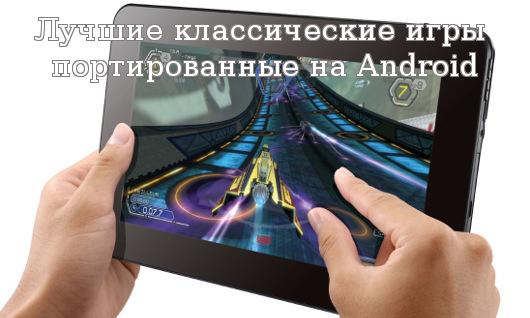 Лучшие классические игры портированные на Android