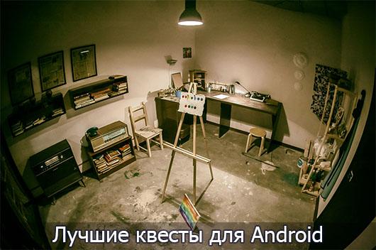 Лучшие квесты для Android