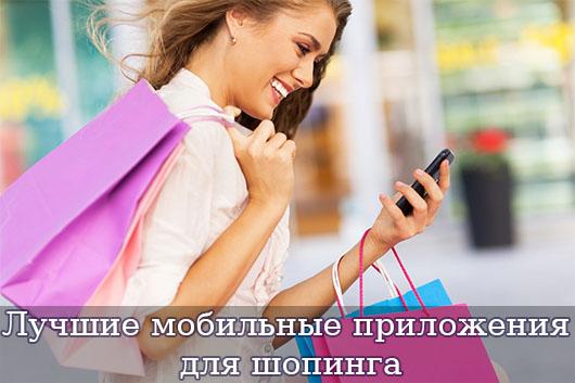 Лучшие мобильные приложения для шопинга