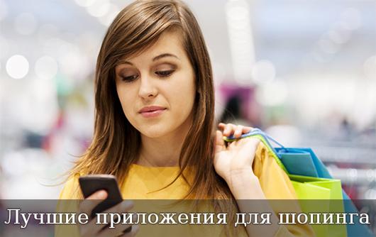 Лучшие приложения для шопинга