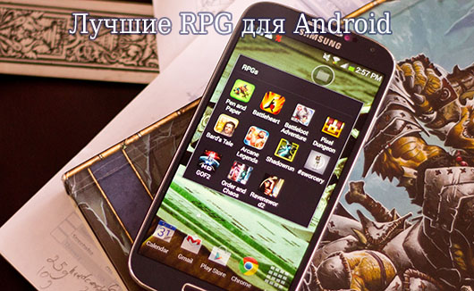 RPG Android