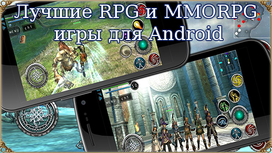 luchshie-rpg-i-mmorpg-igry-dlja-android