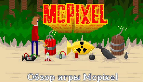 Обзор игры Mcpixel
