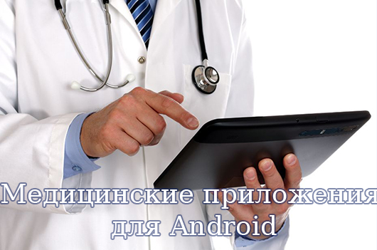Медицинские приложения для Android