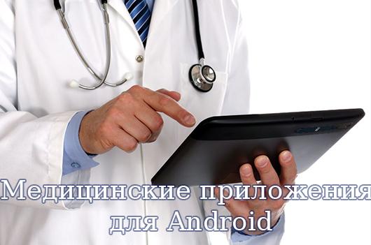 Медицинские приложения для Android