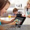 Android для детишек – обучаемся играя
