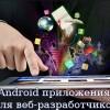 Android приложения для веб-разработчиков