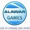 Игры от Алавар для Android