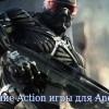 Лучшие Action игры для Android