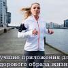 Лучшие приложения для здорового образа жизни