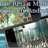Лучшие RPG и MMORPG игры для Android