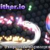 Slither.io – хорошая вариация Agar.io