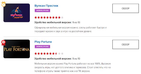 Мобильные версии онлайн казино - это практично и удобно