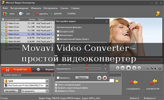Movavi Video Converter – простой видеоконвертер