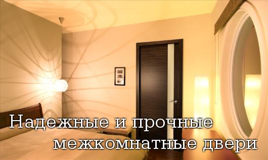 прочные межкомнатные двери