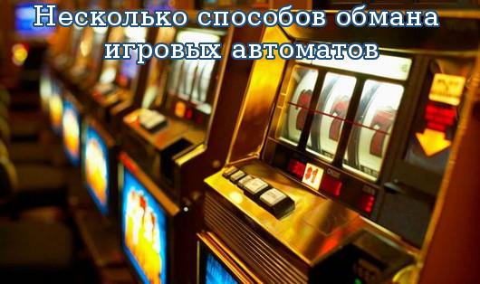 Несколько способов обмана игровых автоматов