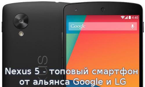 Nexus 5 - топовый смартфон от альянса Google и LG