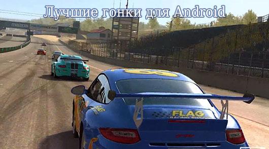Лучшие гонки для Android