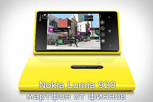 Nokia Lumia 920 – смартфон от финнов