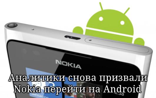 Nokia перейти на Android