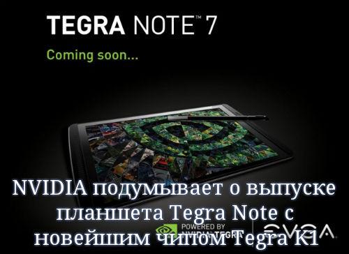 NVIDIA подумывает о выпуске планшета Tegra Note с новейшим чипом Tegra K1