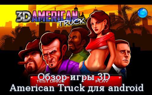 Обзор игры 3D American Truck для android