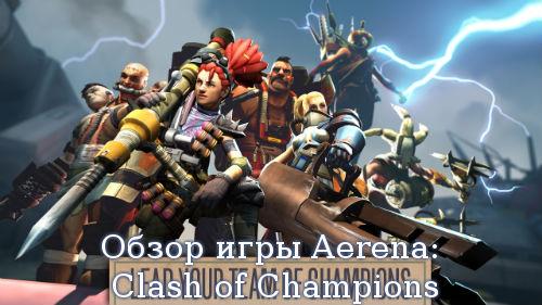 Обзор игры Aerena: Clash of Champions