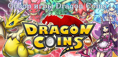 Обзор игры Dragon Coins