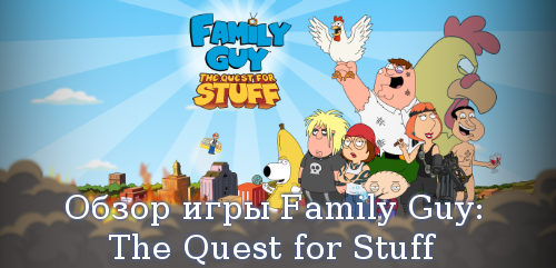 Обзор игры Family Guy: The Quest for Stuff