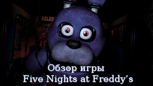 Обзор игры Five Nights at Freddy's