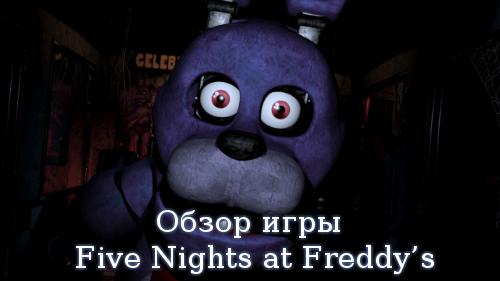 Обзор игры Five Nights at Freddy's