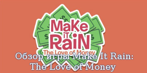 Обзор игры Make It Rain: The Love of Money