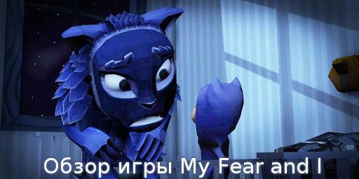 Обзор игры My Fear and I