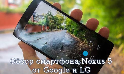 Обзор смартфона Nexus 5 от Google и LG