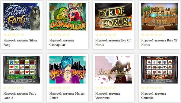 Казино онлайн играть на официальном сайте
