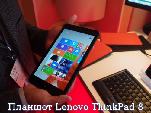 Планшет Lenovo ThinkPad 8