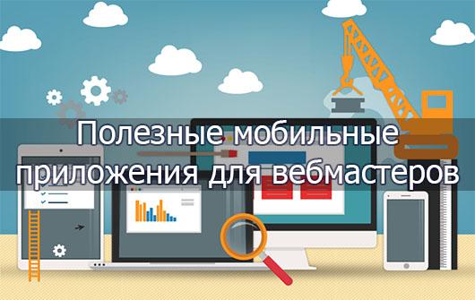 Полезные мобильные приложения для вебмастеров
