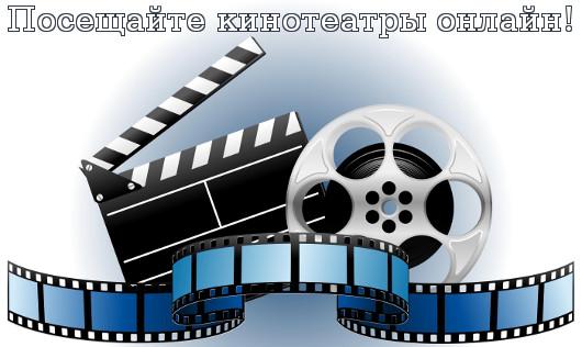 Посещайте кинотеатры онлайн!