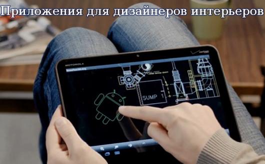 дизайн интерьеров андроид