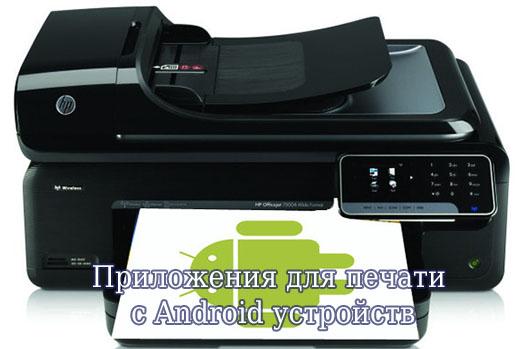 печать через андроид