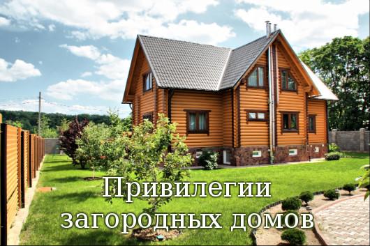 Привилегии загородных домов