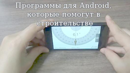 Программы для Android, которые помогут в строительстве
