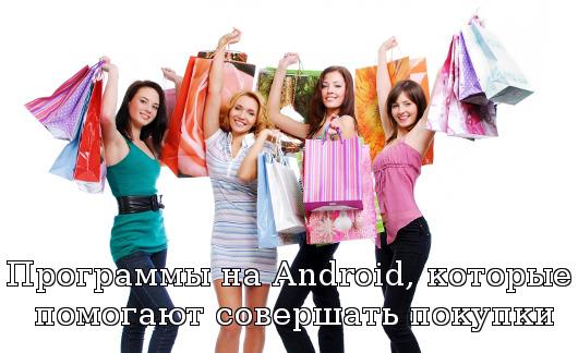 Программы на Android, которые помогают совершать покупки